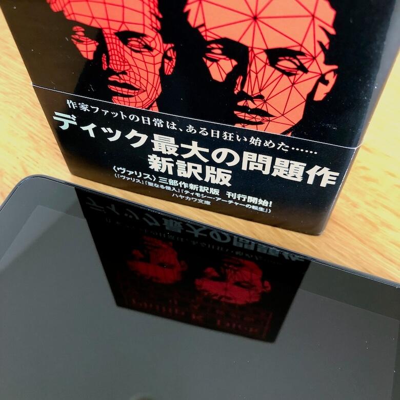 Fire HD 10 Plus:ディスプレイの映り込み