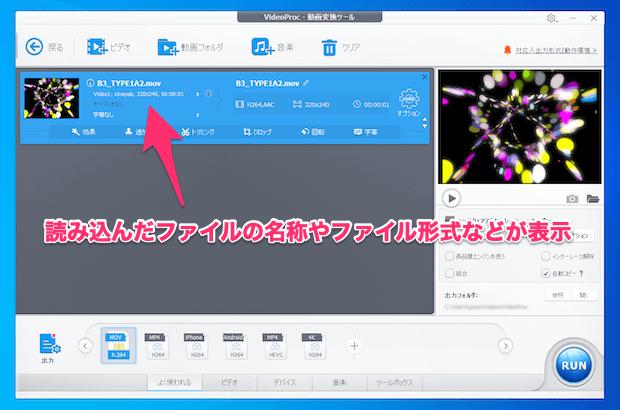 VideoProc:読み込まれたファイルが一覧で表示