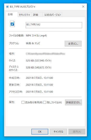 VideoProc:MP4ファイル(圧縮後)