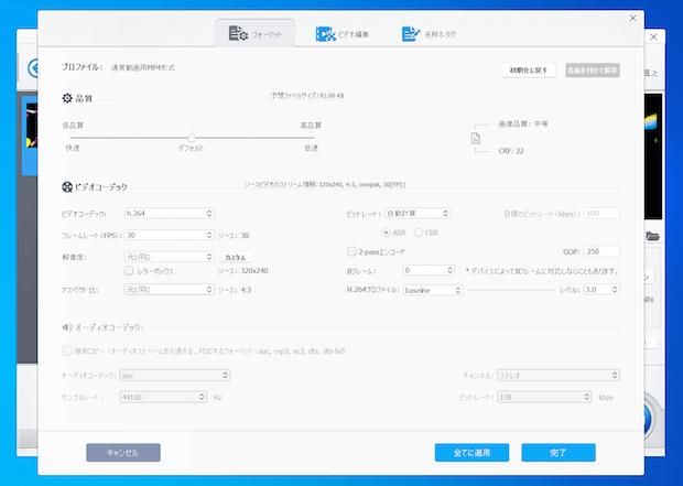 VideoProc:プロファイル画面