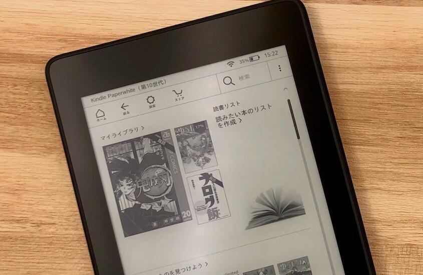 Kindle Paperwhite(第10世代):バッテリー持ち