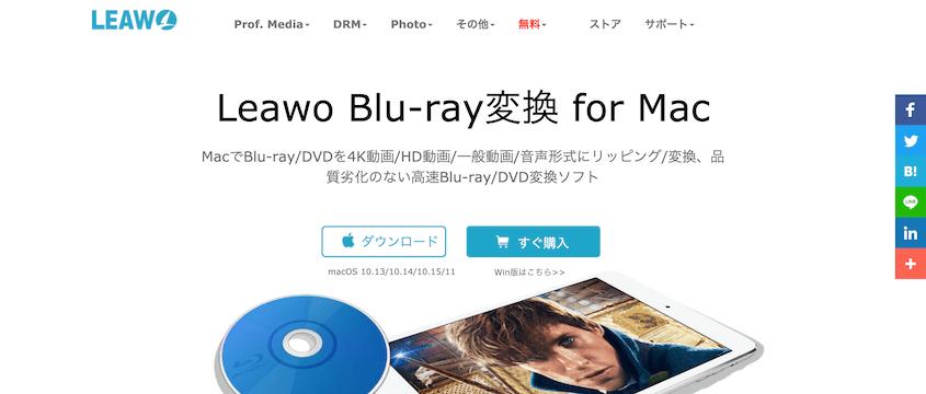 Leawo Blu-ray 変換 for Mac とは