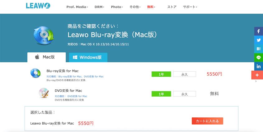 「Leawo Blu-ray 変換 for Mac」の製品情報