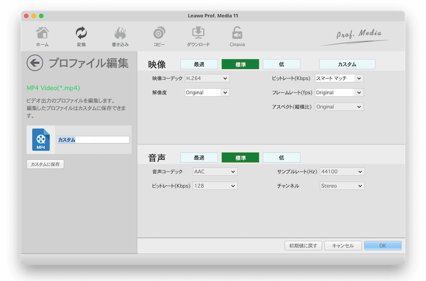 Leawo Blu-ray 変換 for Mac:編集画面
