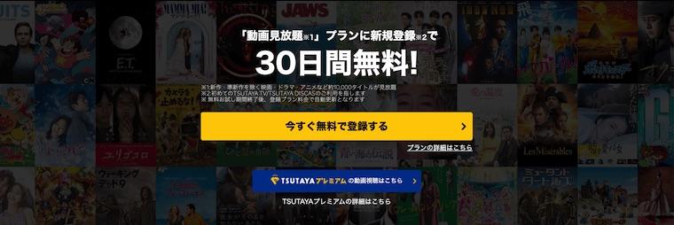 同時視聴:TSUTAYA.TV