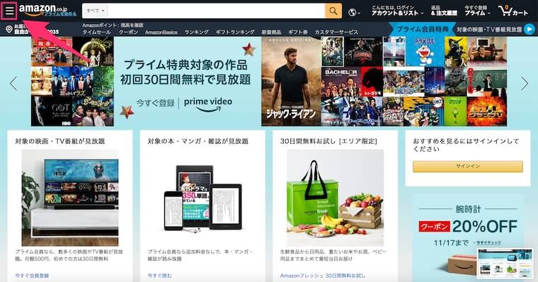 Amazon:ホーム画面
