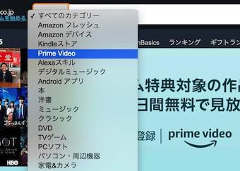 Amazon検索ボックス:Prime Video