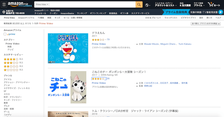 Amazon:Prime Video検索結果