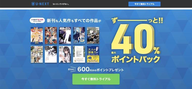 U-NEXT:漫画村・hanascan(ハナスキャン)