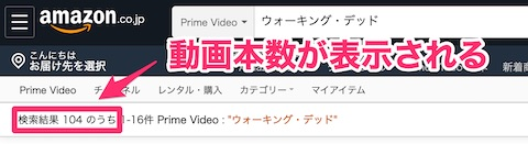 Amazonプライムビデオ:画面左上に検索された動画本数が表示されるが1,000件以上は概算表示