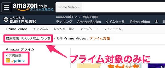 Amazonプライムビデオ:見放題対象のプライムビデオの本数だけを調べる方法